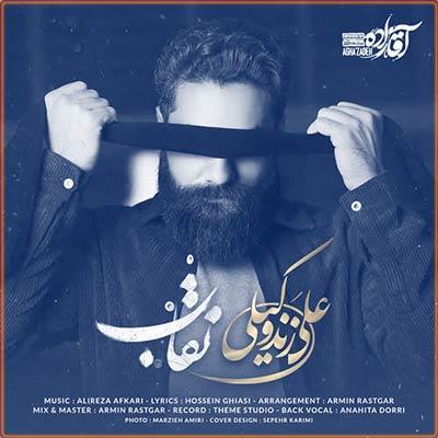 دانلود موزیک ویدیو علی زند وکیلی نقاب