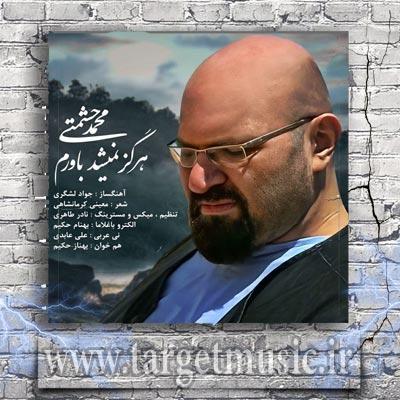 دانلود آهنگ محمد حشمتی هرگز نمیشد باورم