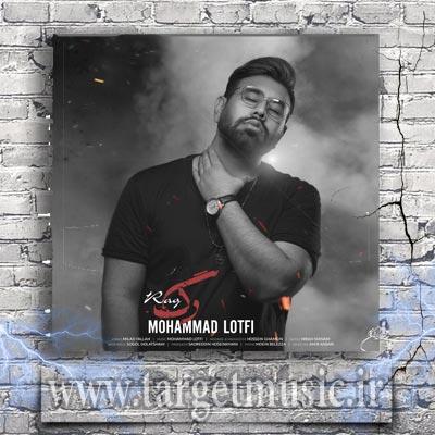 دانلود آهنگ رگ محمد لطفی