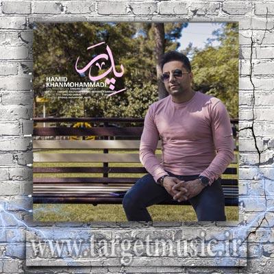 دانلود آهنگ حمید خان محمدی پدر