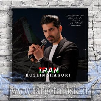 دانلود آهنگ حسین شکوری ایران