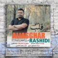 دانلود آهنگ علی اصغر رشیدی سلطان قلب منی