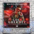 دانلود آهنگ گل قرمز از مسعود سعیدی