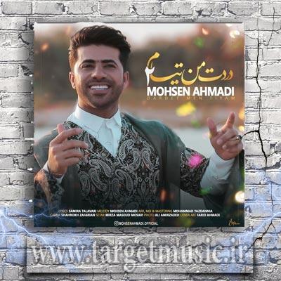 دانلود آهنگ لری محسن احمدی دردت من تیام ۲
